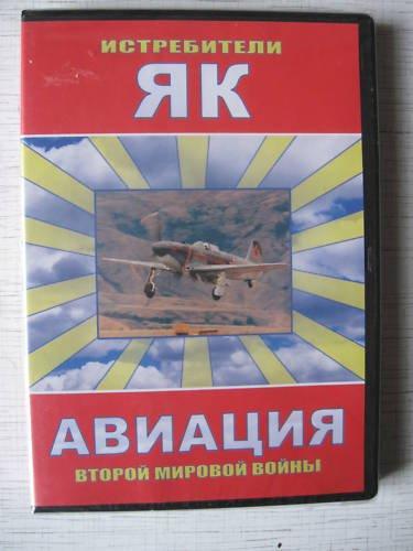 """Soviet/Russian WW2 """"Jak"""" Fighters. DVD Planes"""