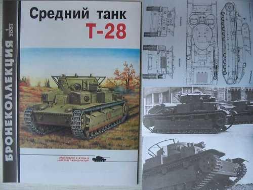 Russian/Soviet Middle Multi-Headed Tank T-28