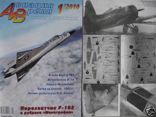 Soviet/Russian Fighter I-14 and Other Articles