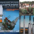 Russian Space-Launch Vehicles ANGARA and other Articles