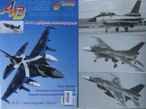Japanese Fighter MITSUBISHI F-2 and Other Articles
