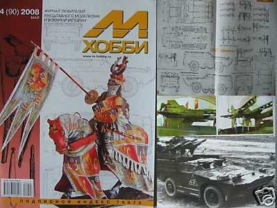 Russian Anti-Tank Guided Missile 2P27 SHMEL