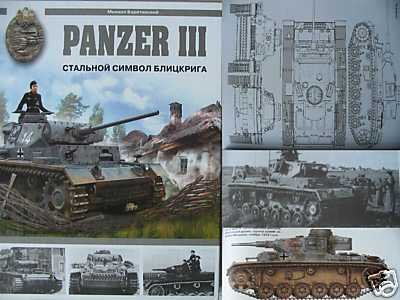 German WW2 Tank Panzer III