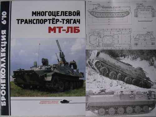 Russian/Soviet Multi-Purpose Towing Vehicle MT-LB P.1