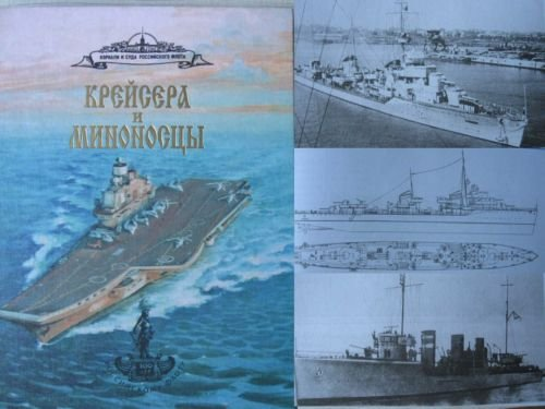 Russian Navy Cruisers and Destroyers. Reference Book