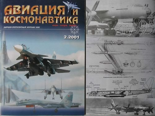 Russian Strategic Bomber Tu-95 and Other Articles