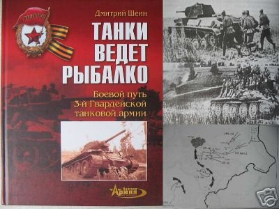 13th Soviet/Russian Guards Tank Army of Rybalko in WW2