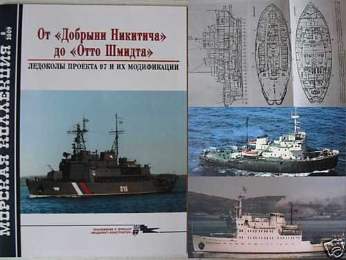 Russian 97 Project Ice-Breakers and their Modifications