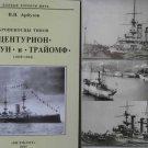 CENTURION, RENOWN  and TRIUMPH Class Battleships