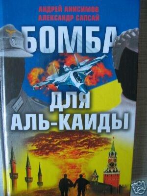 Anisimov A.,Sapay A. The Bomb for Al-Kaeda  (Rus.)