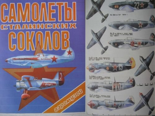 Soviet  Military Planes 1920-1945. Reference Issue