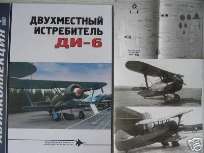 Russian  Two-Seater Fighter DI-6  (AIRCRAFT - PLANE)