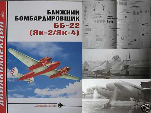 Russian Short-Distance Bombers BB-22 (Jak-2/Jak-4)