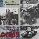 USSR 1st Guard Tank Brigade in Combats for Moscow - WW2