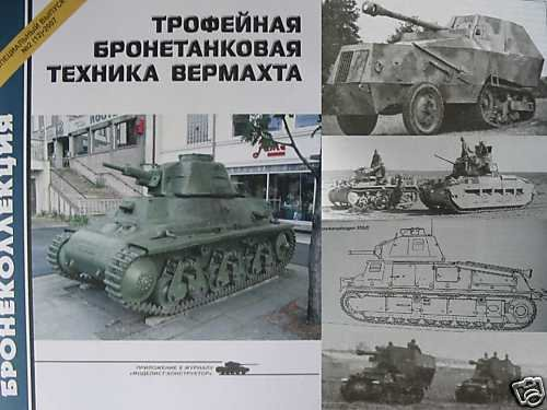 Captured Foreign Armoured Vehicles in German WW2 Army