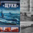 "RARE! ""SHCH"" Class Soviet  WW2 Mavy Submarines"