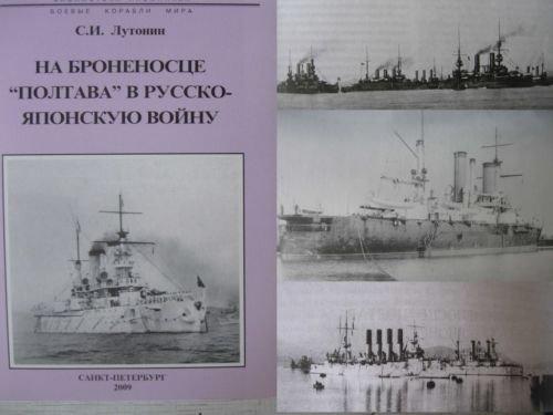 On POLTAVA to Russo-Japanese War; Memoirs -  NAVY