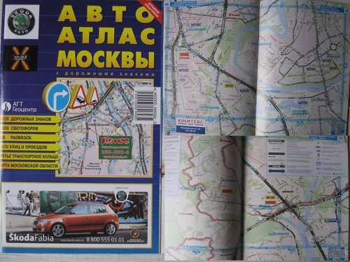 Moscow. Atlas for Drivers   RUSSIA MAP