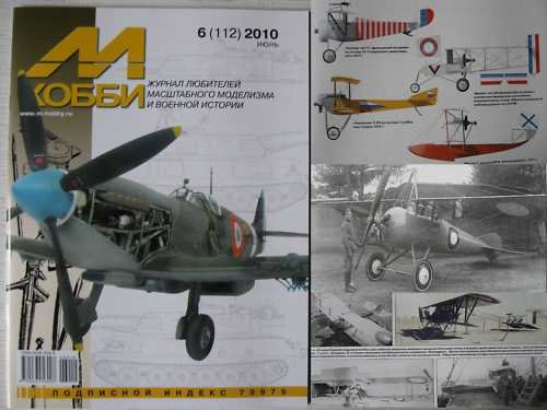 Russian Aviation Signs 1917-1918 and Other Articles