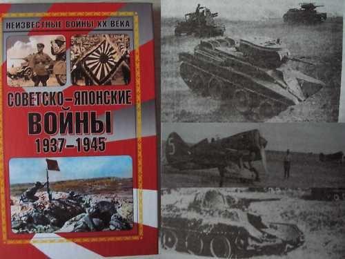 Soviet-Japan Wars 1937-1945 - WW2 USSR