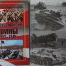 Soviet-Japan Wars 1937-1945 - WW2 USSR
