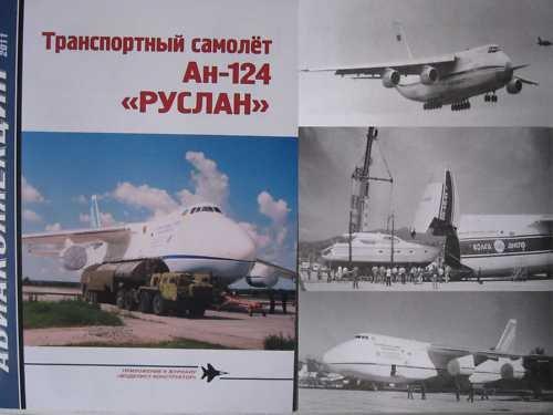 Russian Transport Aircraft An-124 RUSLAN