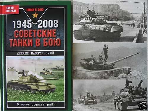 Soviet /Russian Tanks in Action 1945-2008