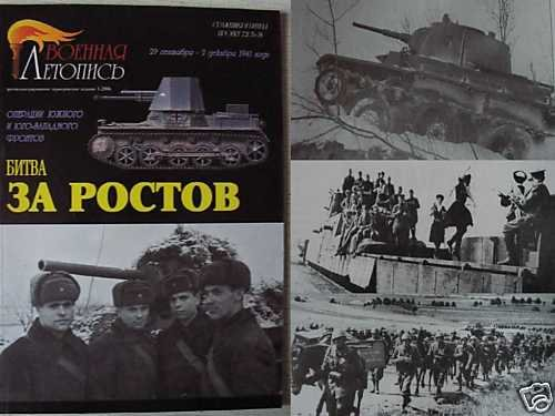 Battle for Rostov-na-Donu (09.29 - 12.02.1941) WW2