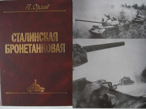 Stalin Soviet Armored Forces Academy: History Pages