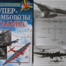 Soviet Military Planes: Stalin's Super-Bombers. The USSR Giant Aircrafts.