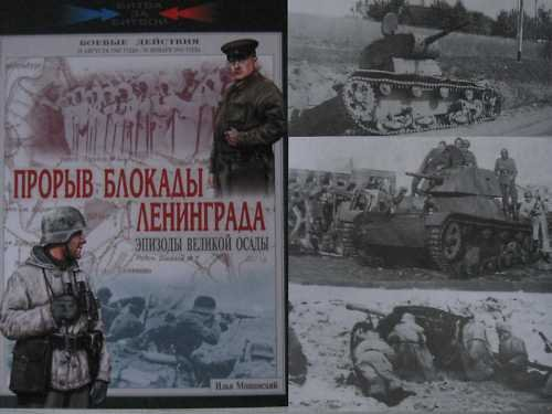 Leningrad Blockade Break-Through. Aug.1942- Jan.43 WW2