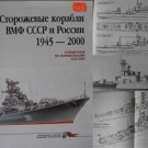 Russian Patrol Ships 1945-2000 (NAVY - REFERENCE BOOK)