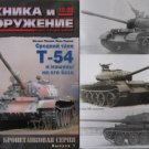 Russian Middle Tank T-54 And Derivatives