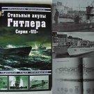 Hitler's Steel Sharks. German WW2 Submarines VII Series