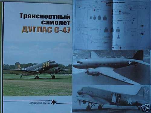 US WW2 Transport Plane DOUGLAS C-47 (AIRCRAFT)