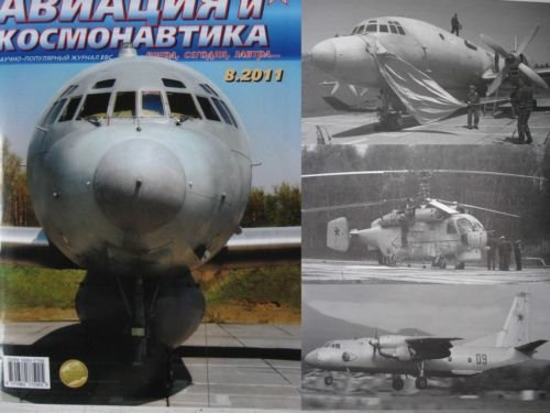 Fresh! The 117th Independent Russian  Aviation Regiment