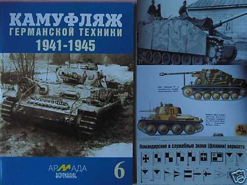 German Armored Vehicles Coloring and Signs 1941-45