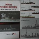 British WW2 Navy Ships. Reference Edition. P.2.