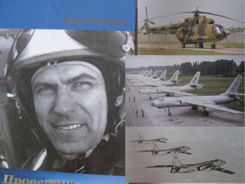 Former Russian Air Force Commander P.Deinekin: Memoirs