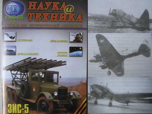 Soviet WW2 Long Distance Bomber IL-4 P1/other articles