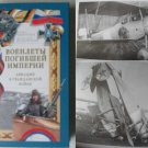 Aviation in Civil War in Russia ( AIRCRAFT )