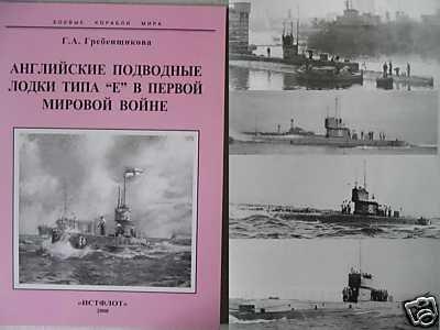 """British WWI Navy """"E"""" Class Submarines"""