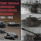 Soviet Heavy Self-Propelled Artillery Mountings1941-45
