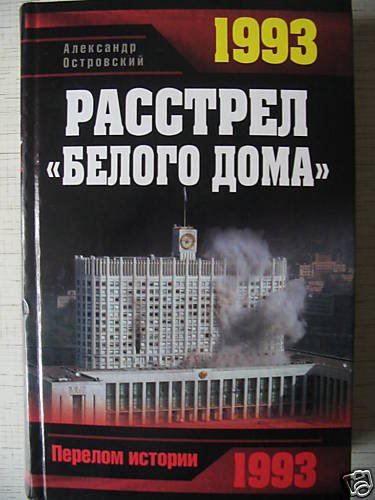 The Moscow White House Shooting Down (1993 - Russia)