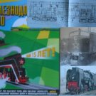 Diesel Locomotive BALDWIN in Russia and Other Articles