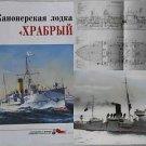 Russian/Soviet Navy Gunboat KHRABRY (KRASNOE ZNAMYA)