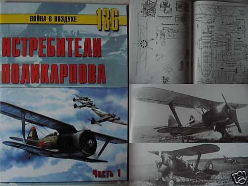 Russian/Soviet WW2 Polikarpov Fighters Planes  P.1
