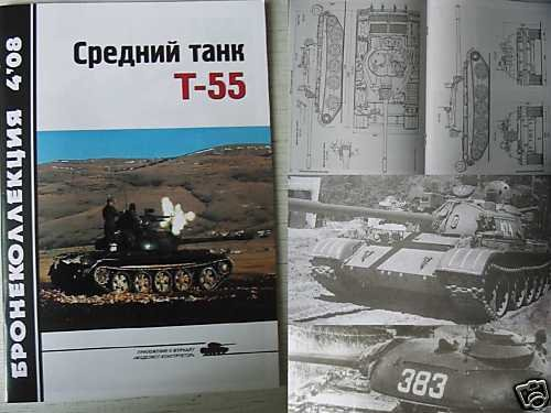 Soviet/Russian Middle Tank T-55 (object 55) P.I.