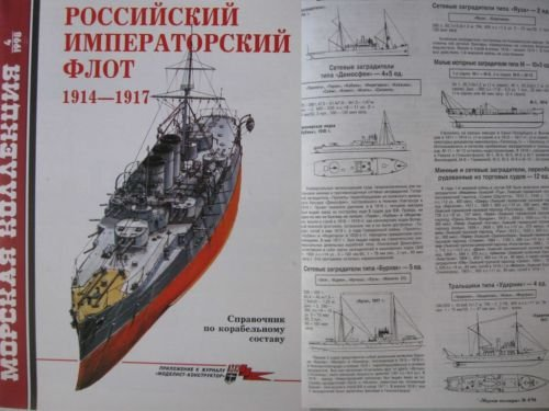 Russian Imperial Navy 1914-1917. Reference Issue