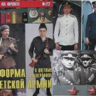The Soviet Army Uniforms in Photos P.2